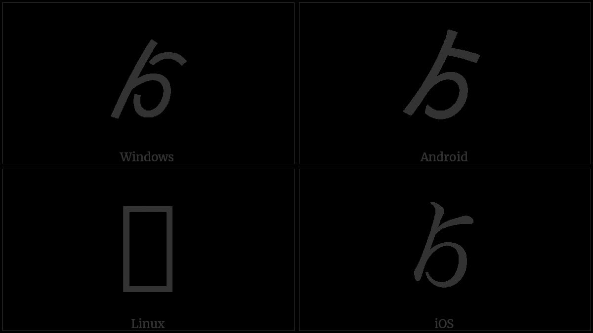 Hiragana Digraph Yori on various operating systems