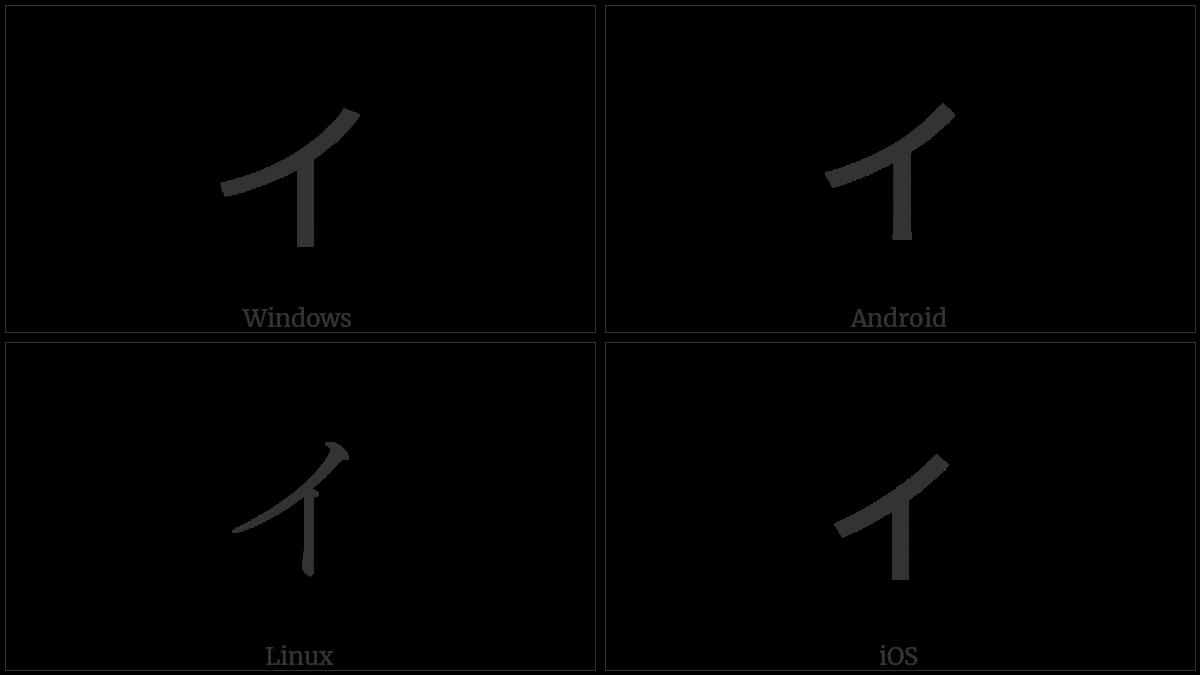 Katakana Letter Small I on various operating systems