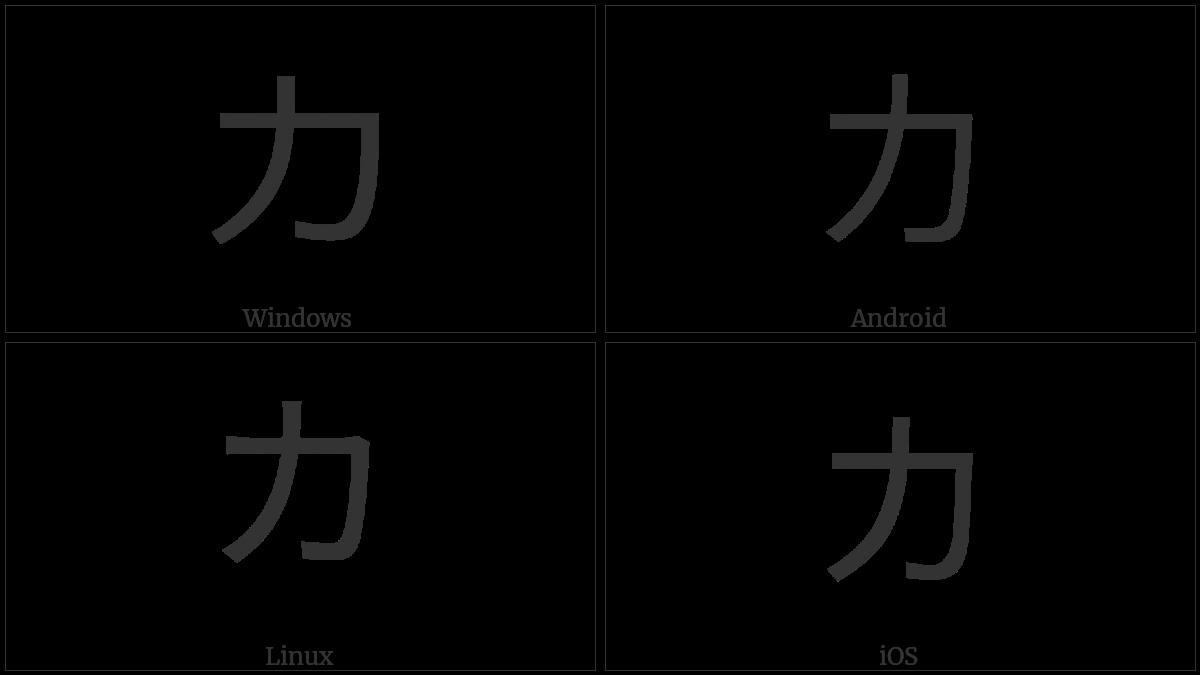 Katakana Letter Ka on various operating systems