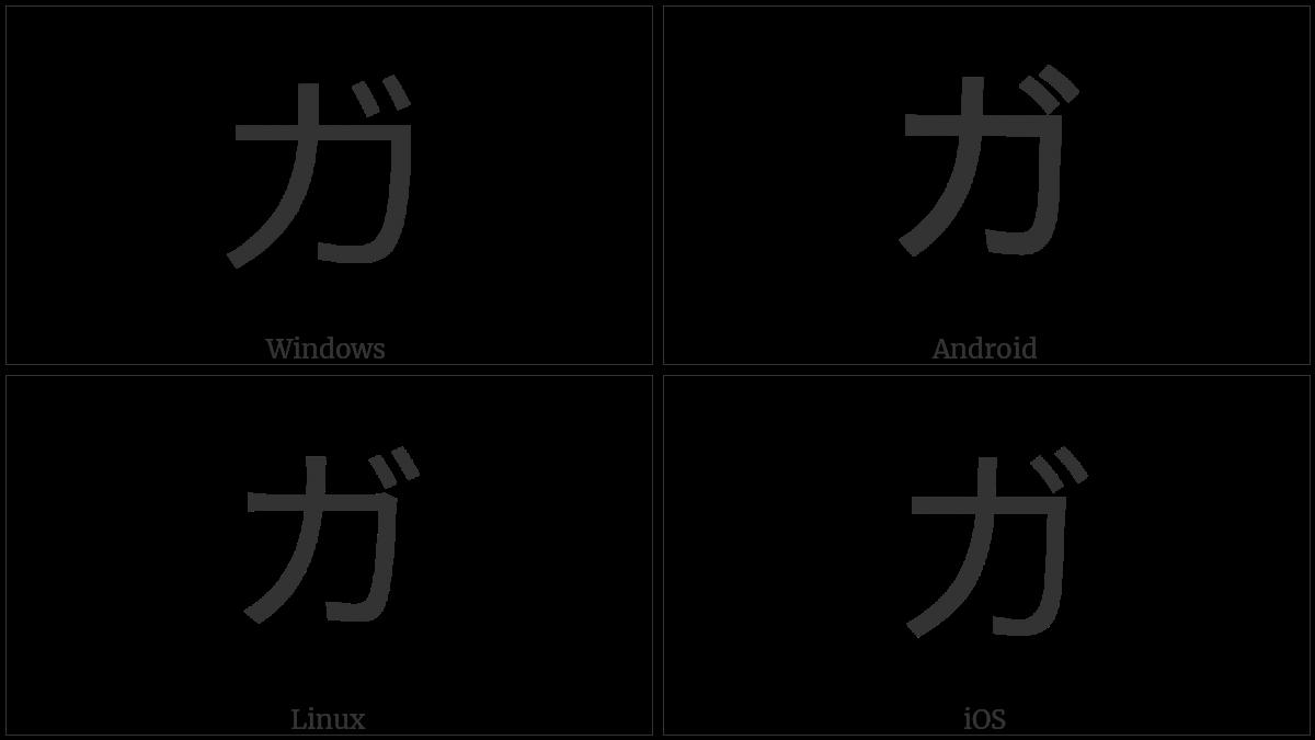 Katakana Letter Ga on various operating systems