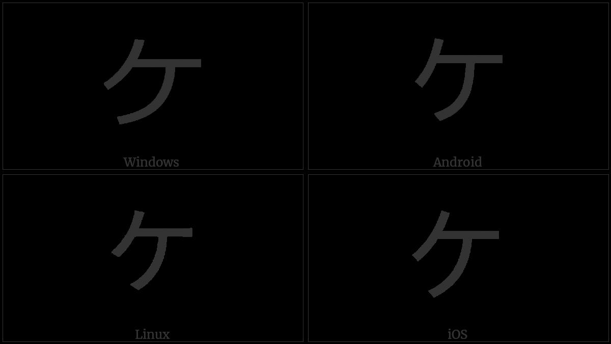 Katakana Letter Ke on various operating systems