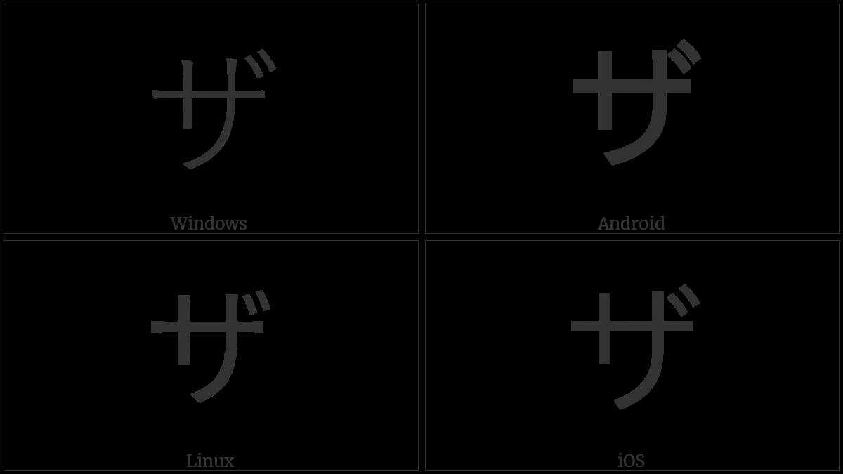 Katakana Letter Za on various operating systems