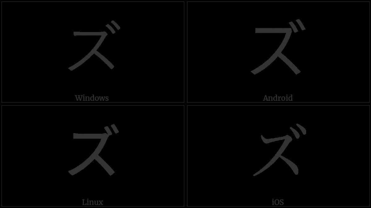 Katakana Letter Zu on various operating systems
