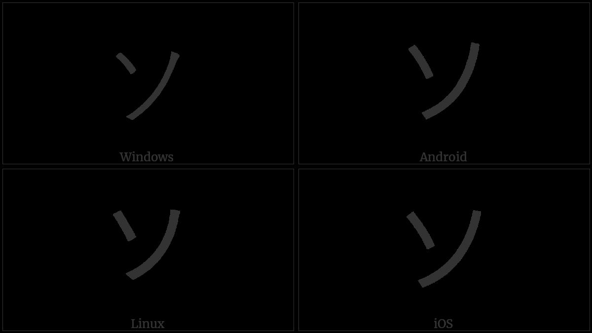 Katakana Letter So on various operating systems