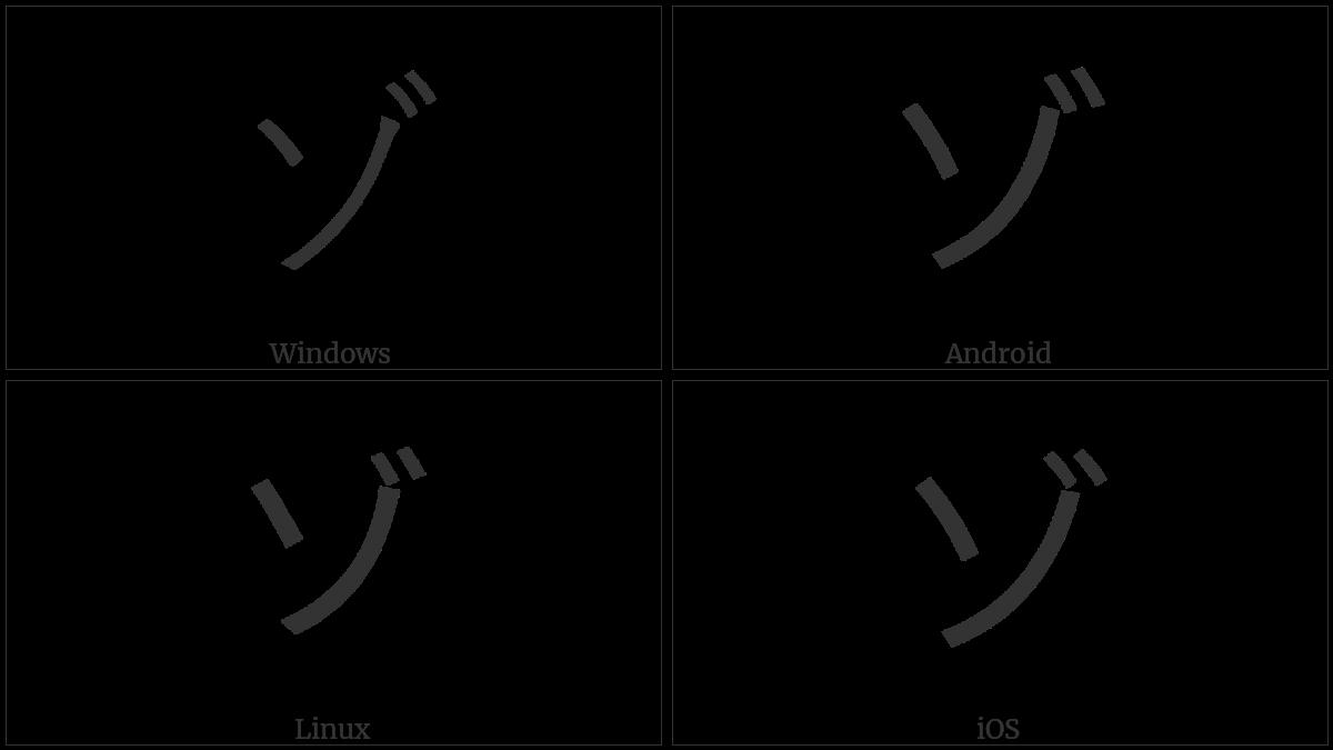 Katakana Letter Zo on various operating systems