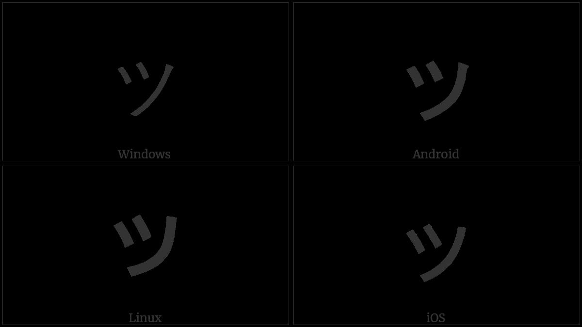 Katakana Letter Small Tu on various operating systems