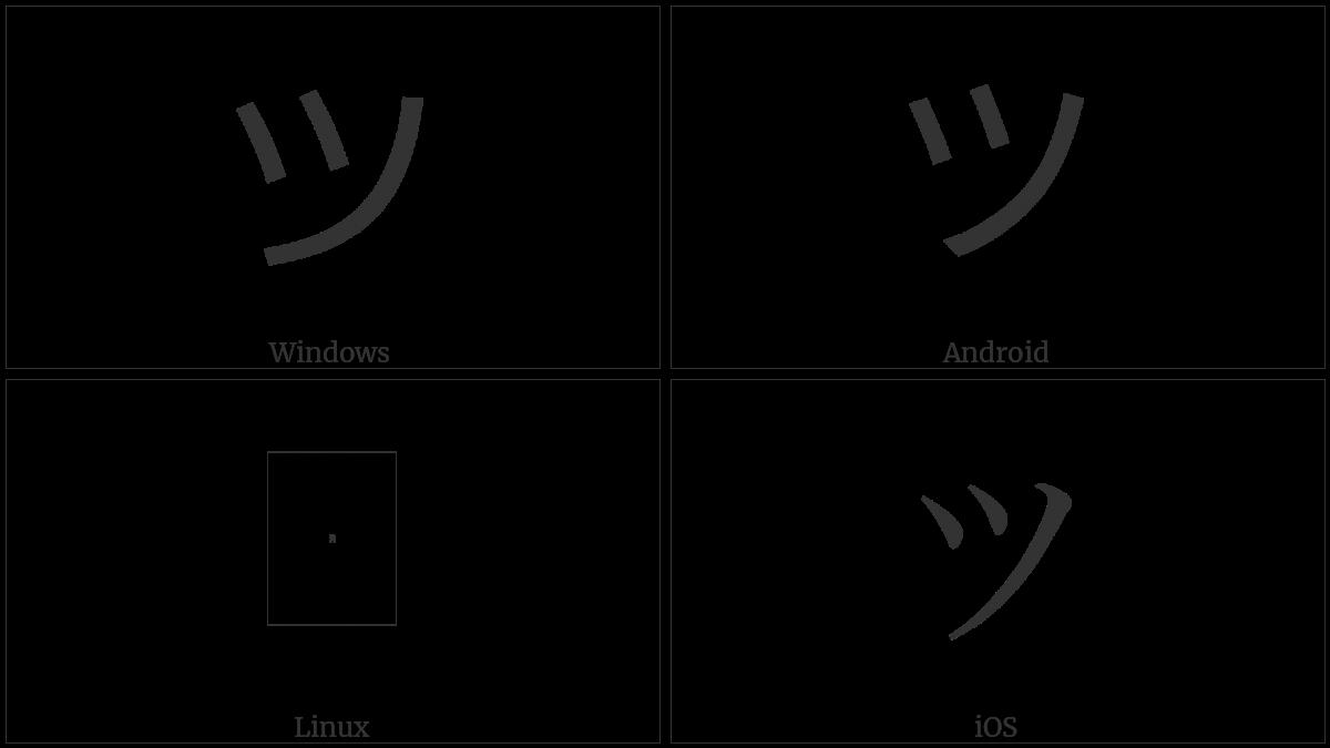 Katakana Letter Tu on various operating systems