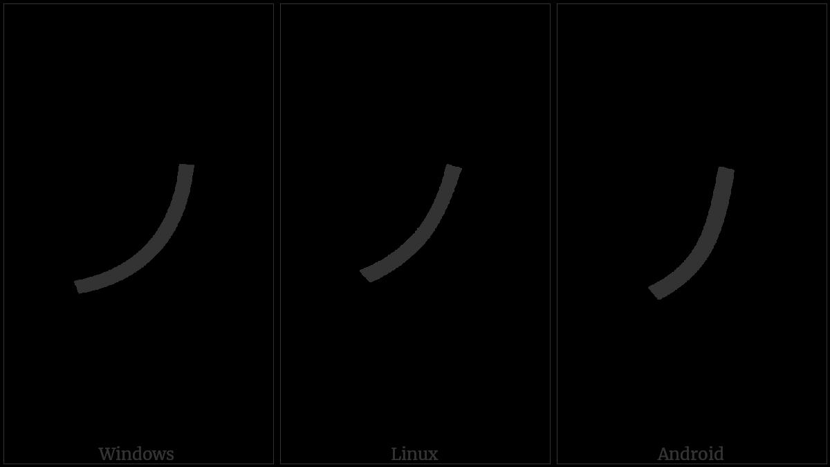 Katakana Letter No on various operating systems