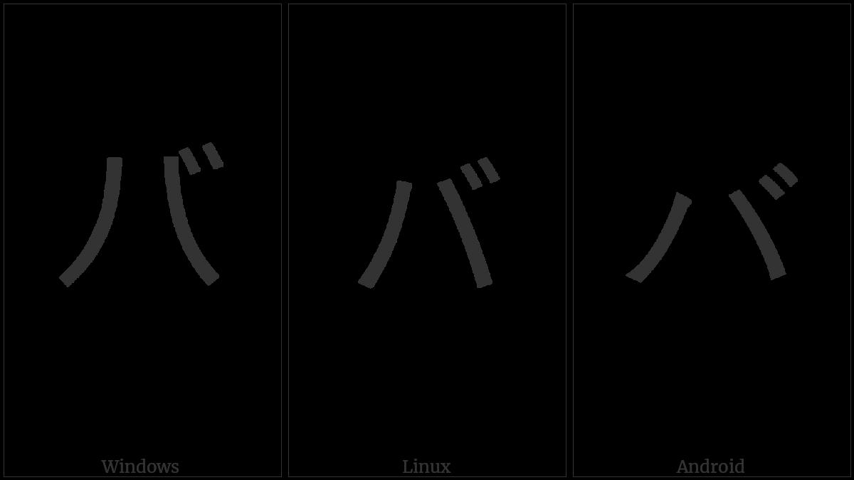 Katakana Letter Ba on various operating systems
