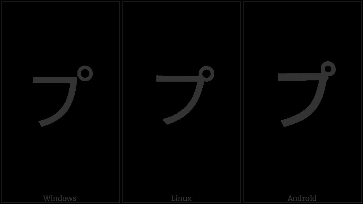Katakana Letter Pu on various operating systems