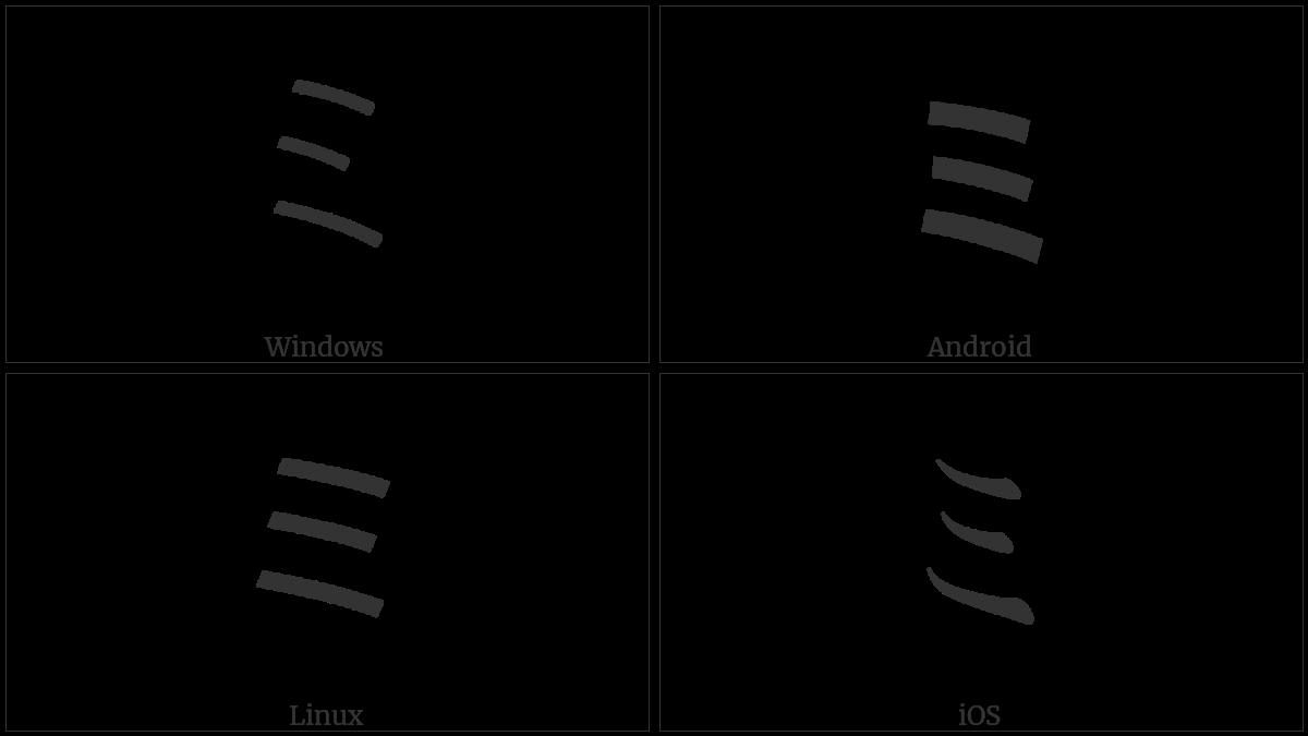 Katakana Letter Mi on various operating systems