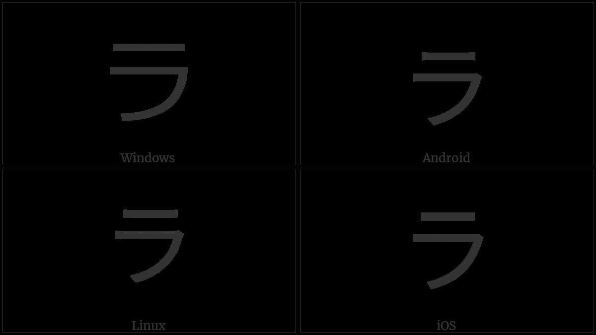 Katakana Letter Ra on various operating systems