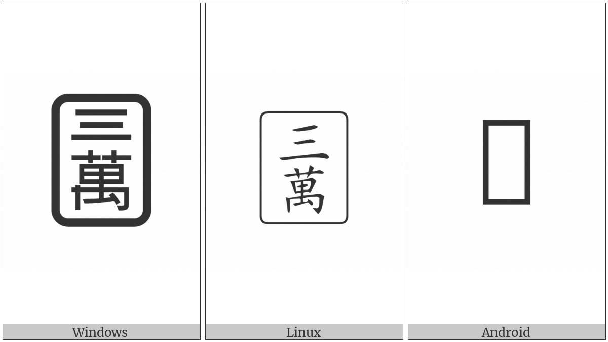 Mahjong Tile Three Of Characters on various operating systems