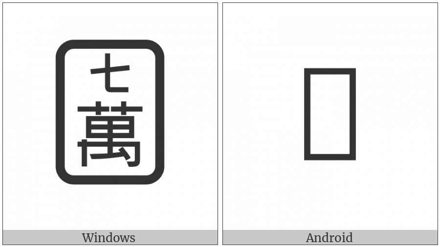 Mahjong Tile Seven Of Characters on various operating systems