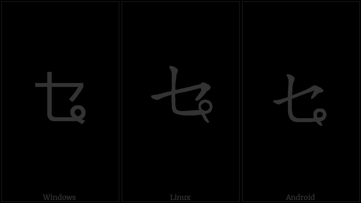 Bopomofo Letter Enn on various operating systems