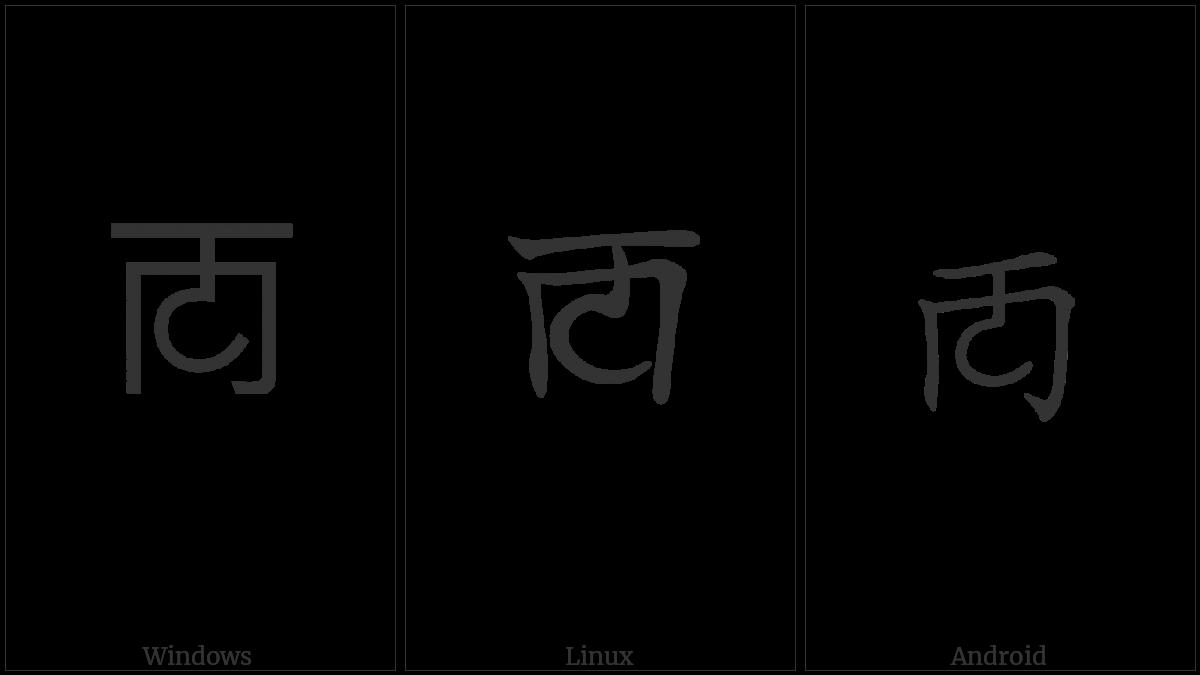 Bopomofo Letter Om on various operating systems