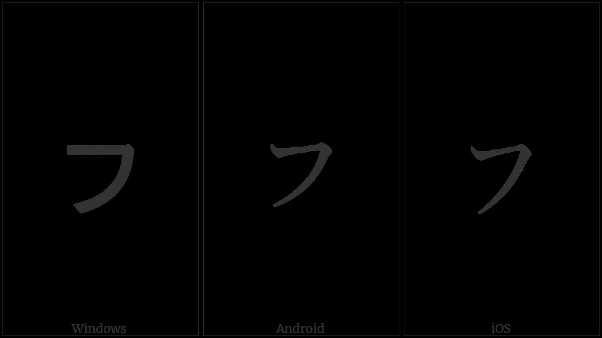 Katakana Letter Small Hu on various operating systems