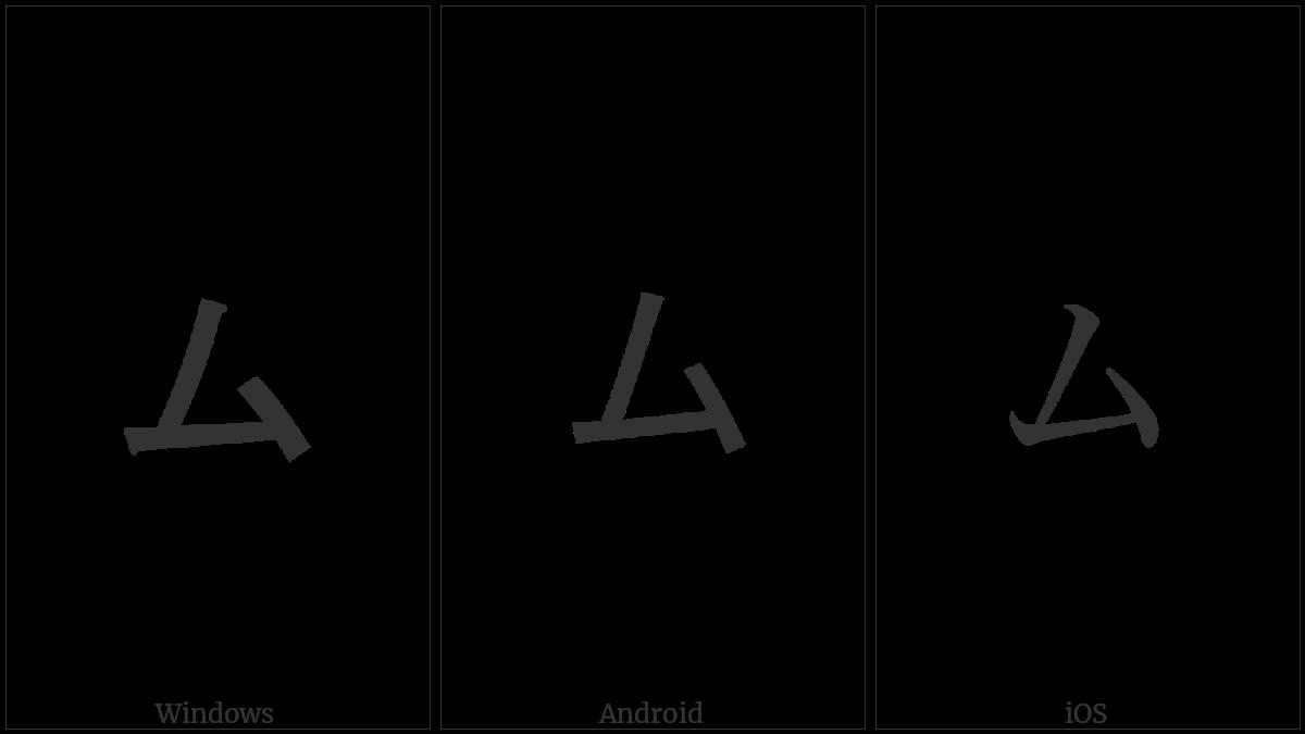 Katakana Letter Small Mu on various operating systems