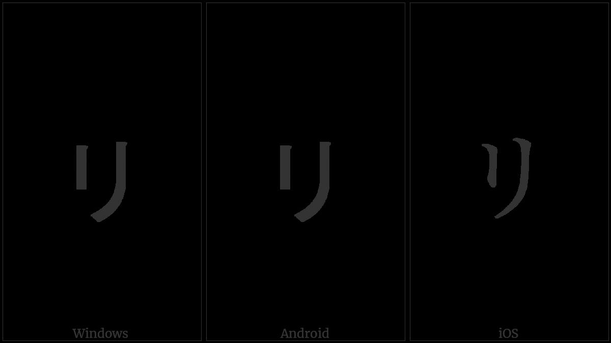 Katakana Letter Small Ri on various operating systems