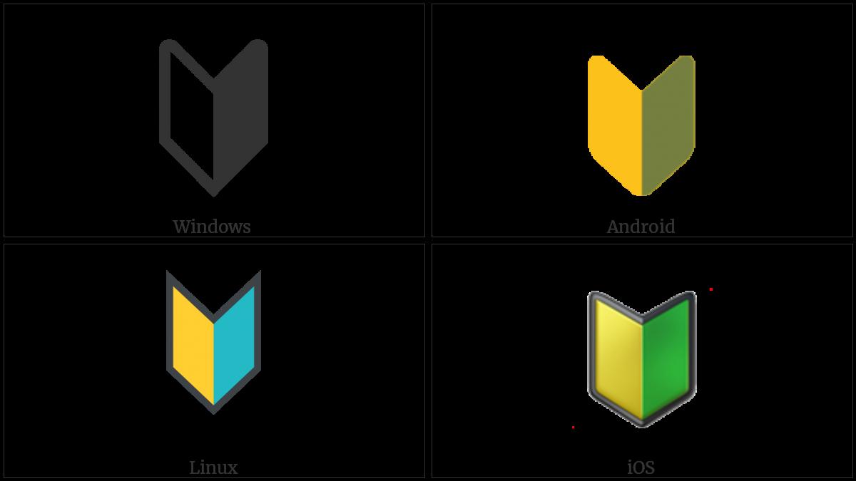 Japanese Symbol For Beginner Utf 8 Icons