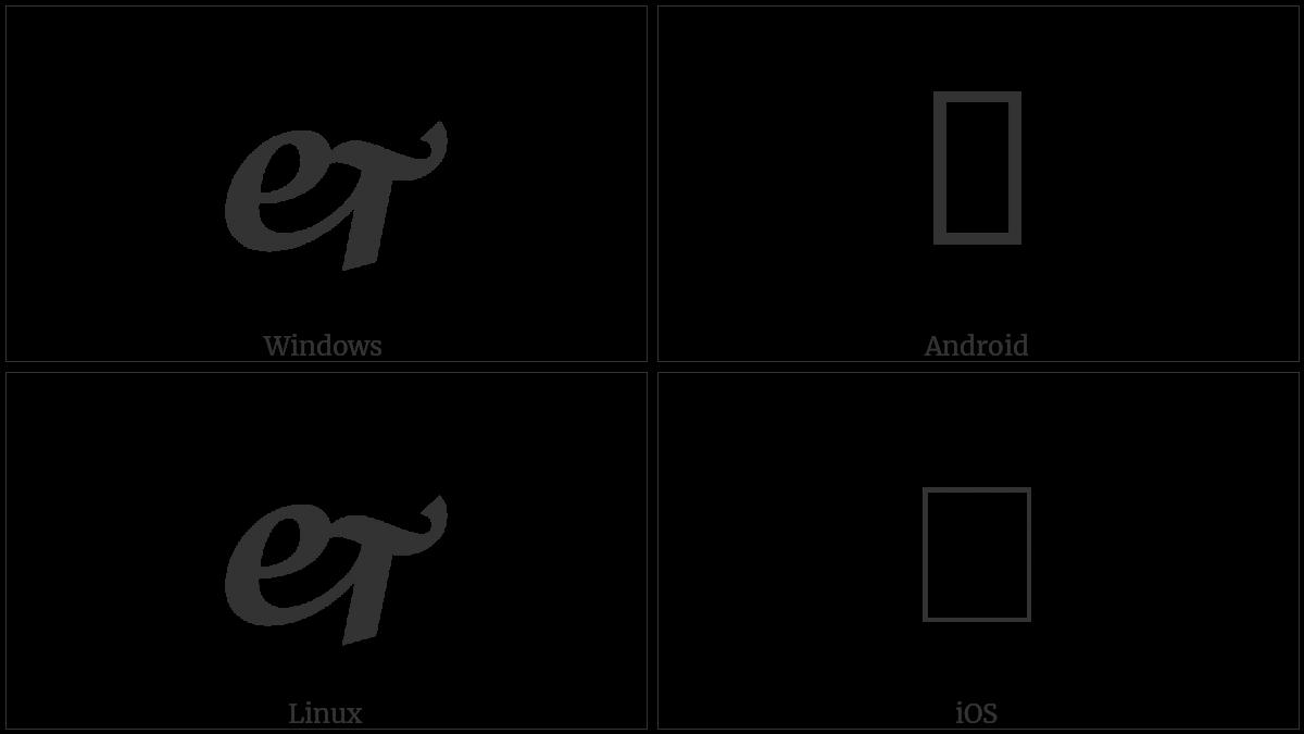 Heavy Script Ligature Et Ornament on various operating systems