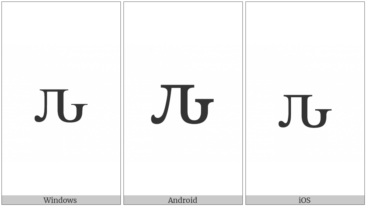 Cyrillic Small Letter Komi Lje on various operating systems