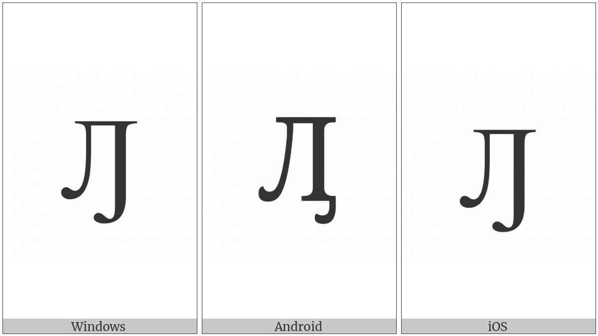CYRILLIC CAPITAL LETTER EL WITH HOOK utf-8 character