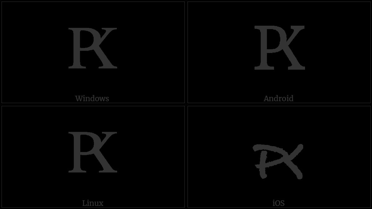 CYRILLIC CAPITAL LETTER RHA utf-8 character