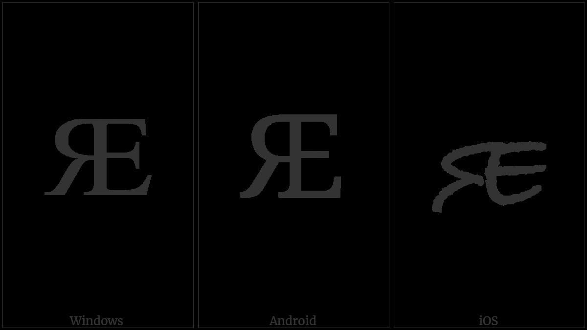 CYRILLIC CAPITAL LETTER YAE utf-8 character