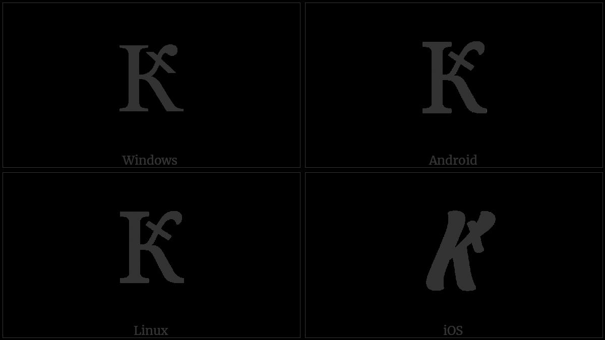 CYRILLIC CAPITAL LETTER ALEUT KA utf-8 character