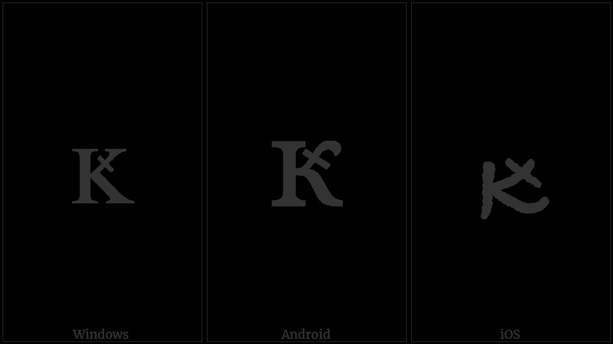 CYRILLIC SMALL LETTER ALEUT KA utf-8 character