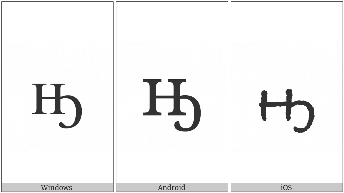 Cyrillic Small Letter En With Middle Hook on various operating systems
