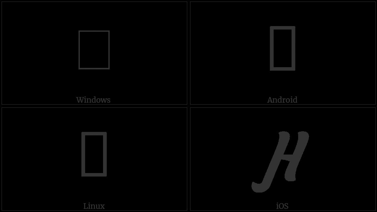 U+0528 utf-8 character