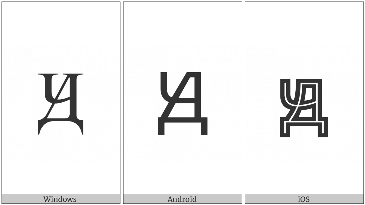 CYRILLIC CAPITAL LETTER DCHE utf-8 character