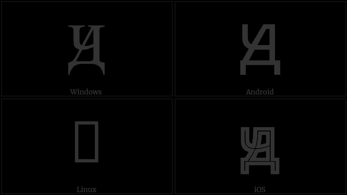 U+052C utf-8 character