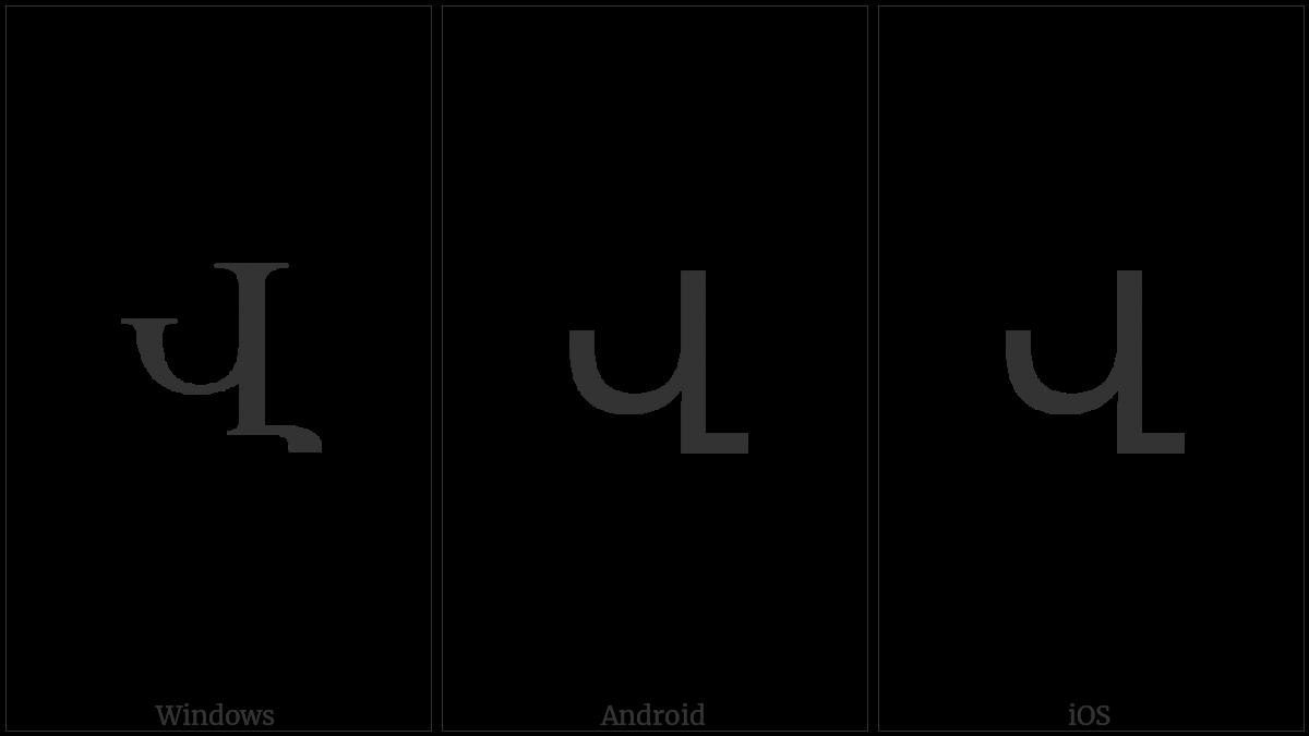 ARMENIAN CAPITAL LETTER VEW utf-8 character