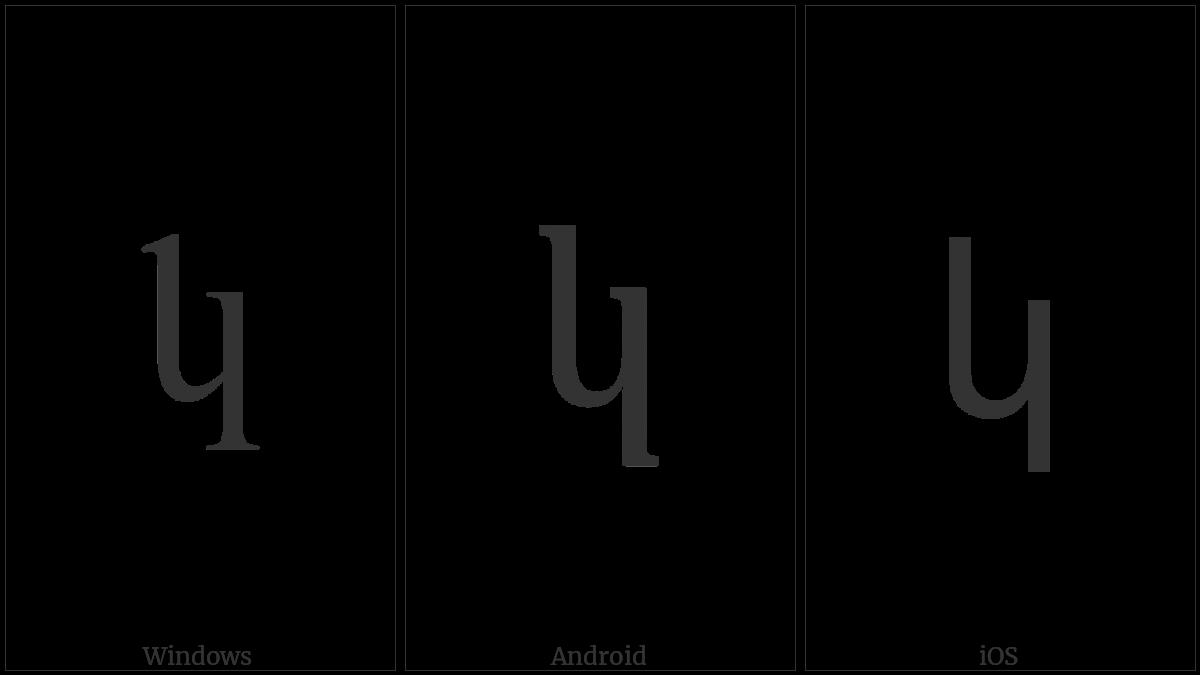 ARMENIAN SMALL LETTER KEN utf-8 character