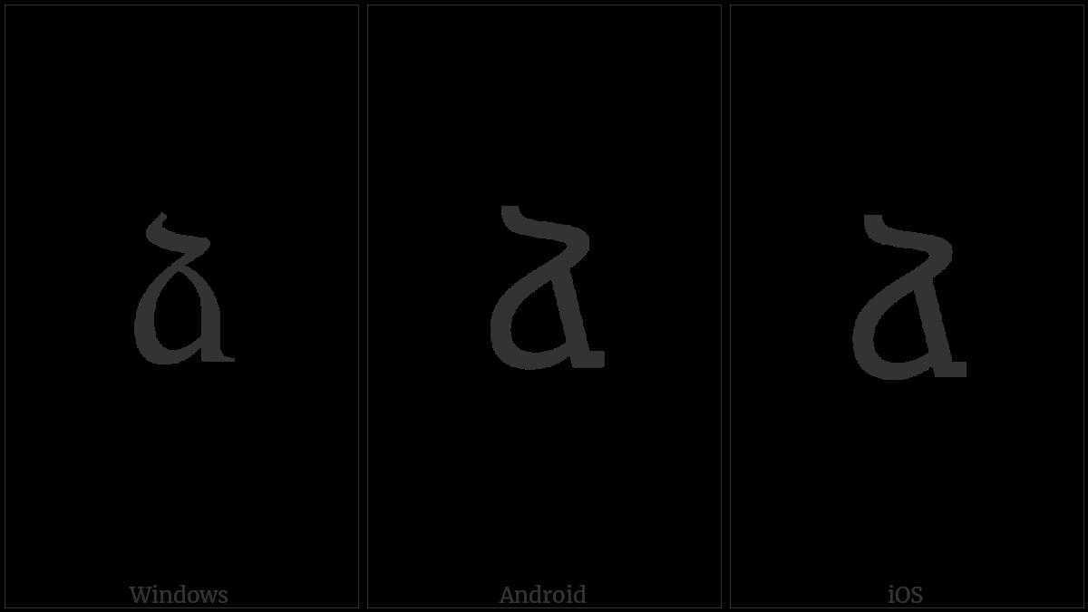 ARMENIAN SMALL LETTER JA utf-8 character