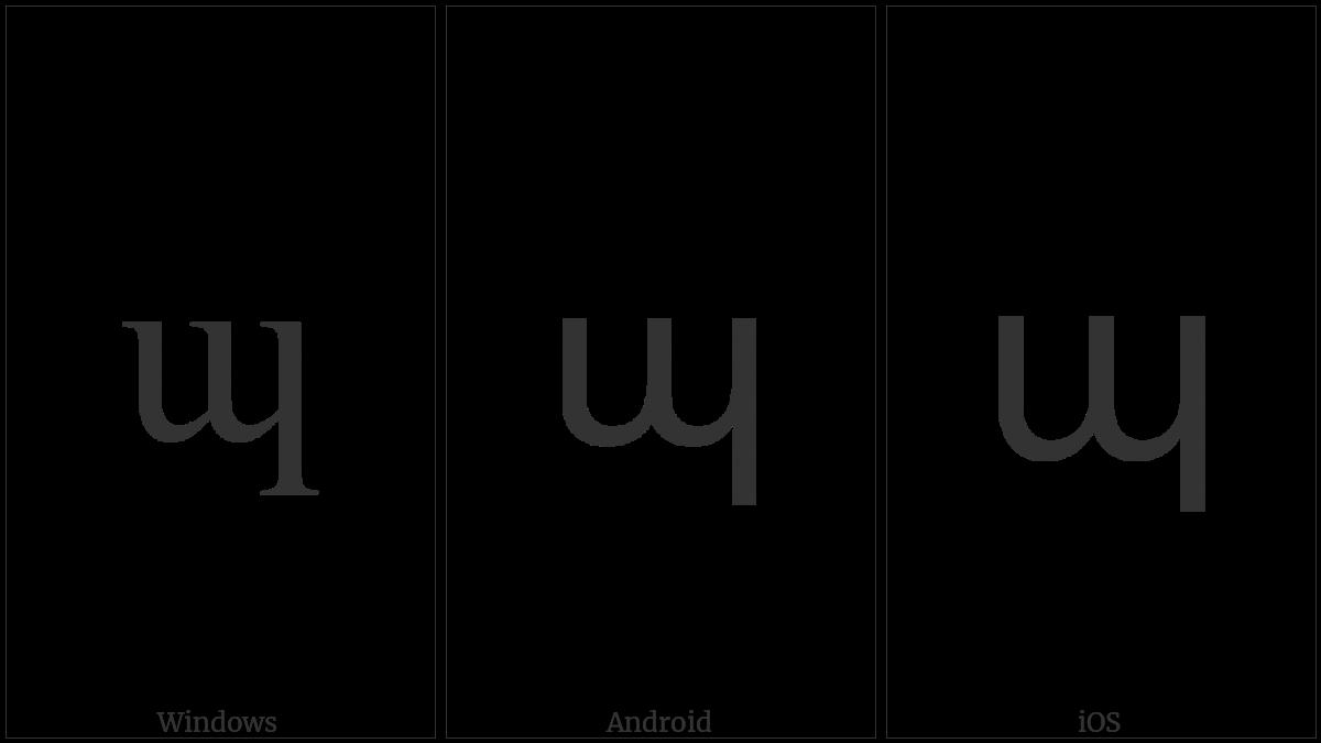 ARMENIAN SMALL LETTER PEH utf-8 character