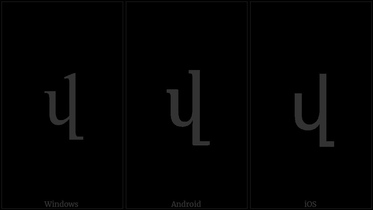 ARMENIAN SMALL LETTER VEW utf-8 character