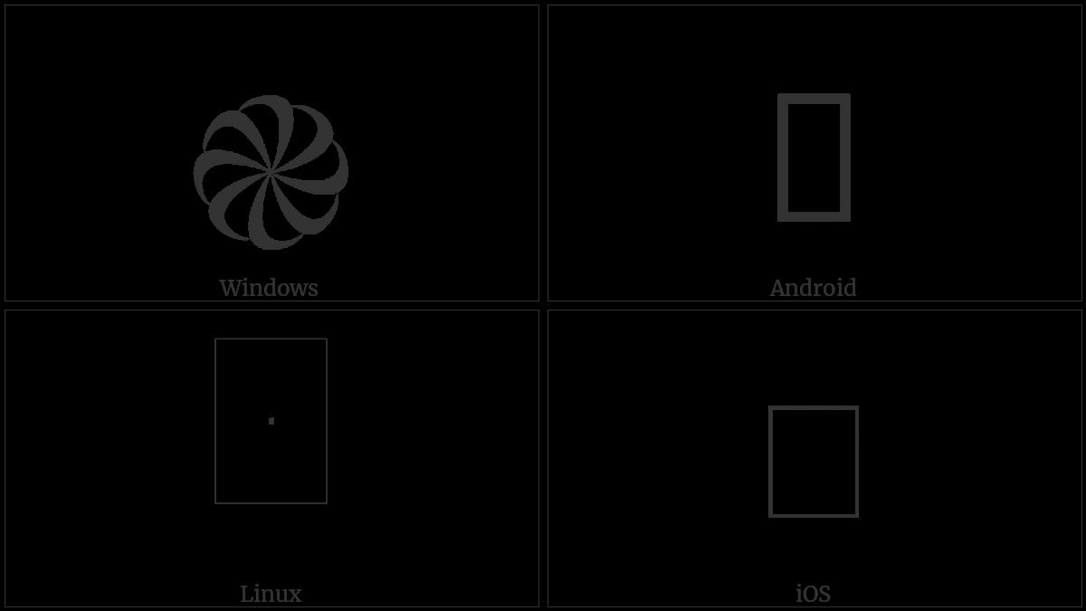 U+058E utf-8 character