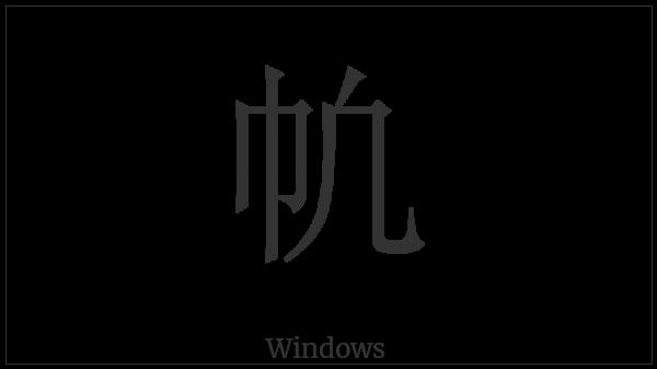 U+3836 utf-8 character