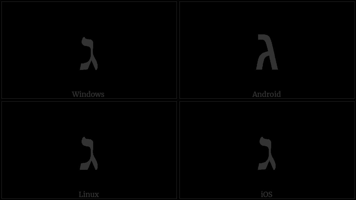 HEBREW LETTER GIMEL utf-8 character