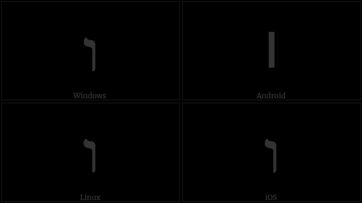 Hebrew Letter Vav on various operating systems