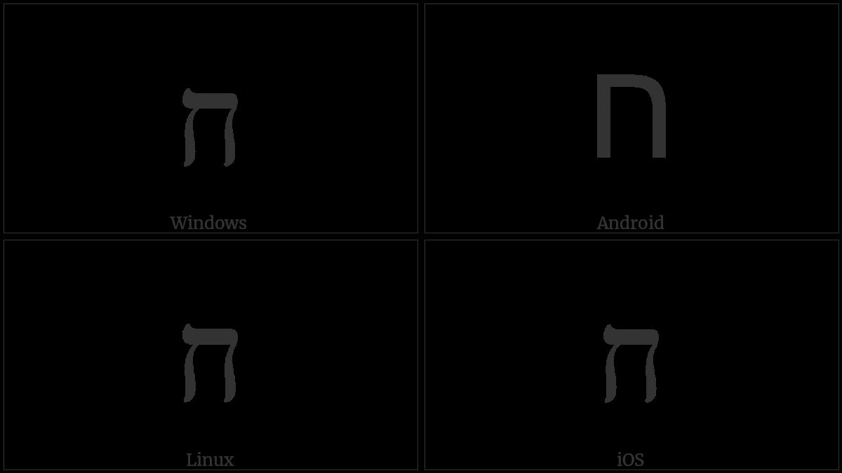 HEBREW LETTER HET utf-8 character