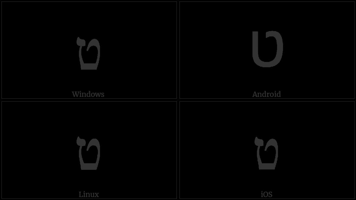HEBREW LETTER TET utf-8 character