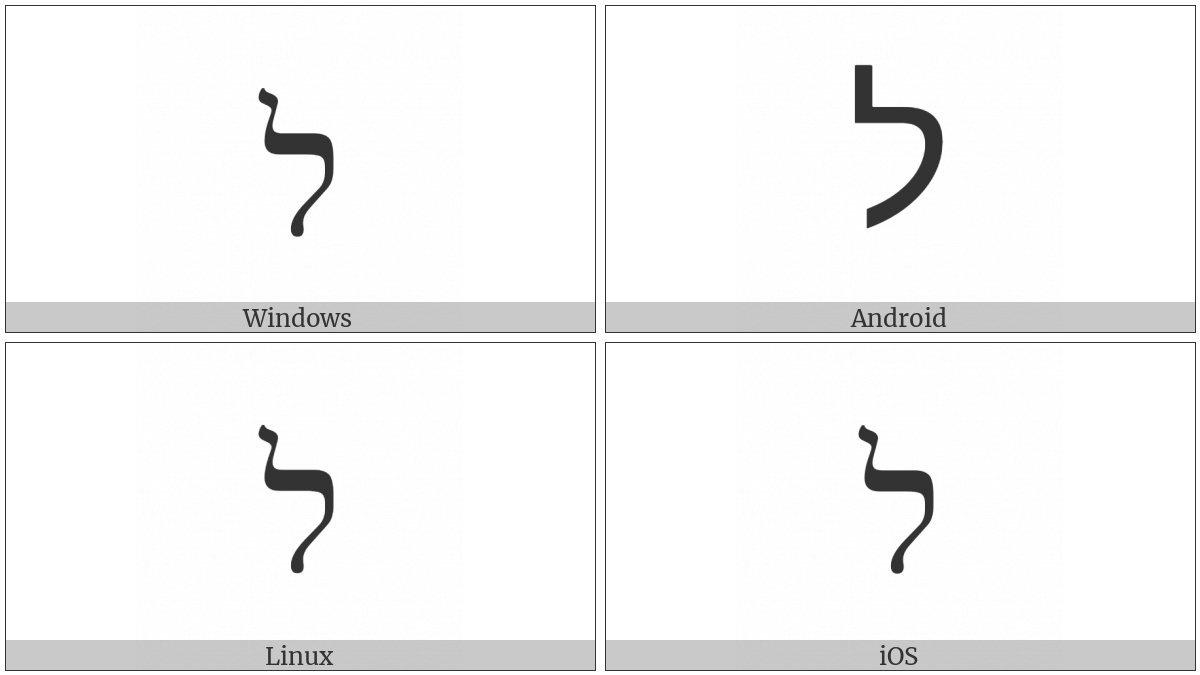 Hebrew Letter Lamed on various operating systems