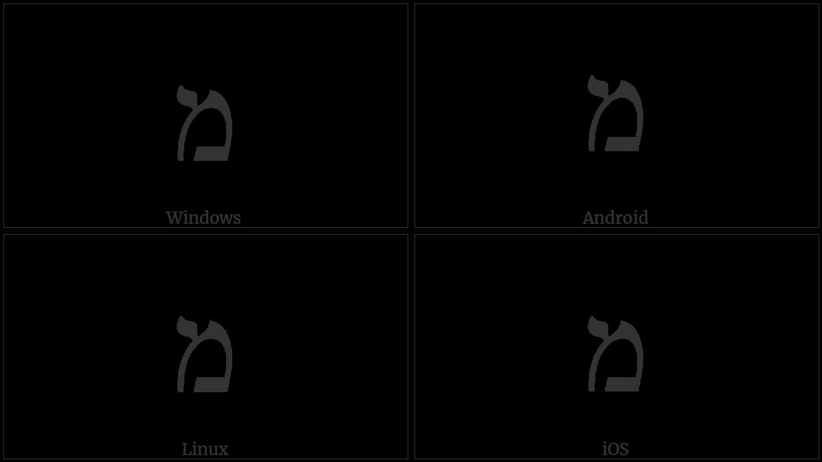 Hebrew Letter Mem on various operating systems