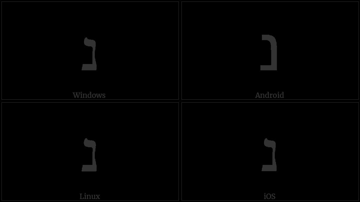 HEBREW LETTER NUN utf-8 character