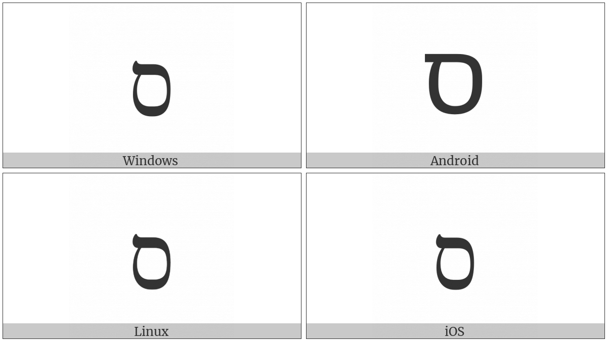 Hebrew Letter Samekh on various operating systems